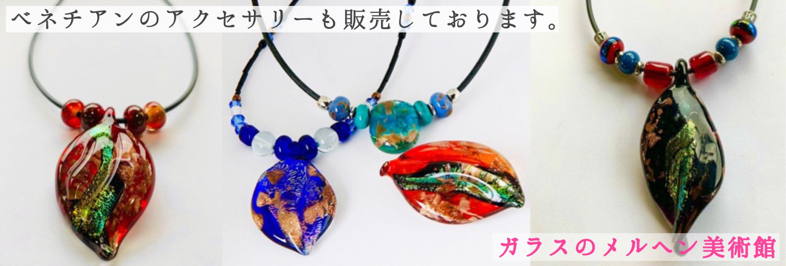 新潟市越前浜にあるガラス細工アーティスト松田尚子のガラスのメルヘン美術館